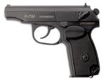 ММГ Пистолета Макарова (Р-ПМ)
