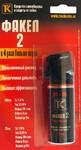 Баллон струйно-аэрозольный Факел 2, флип-топ (75 или 100 мл)