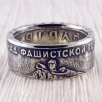 Кольцо из монеты (СССР) Победа над фашистской Германией