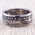 Кольцо из монеты (СССР) Фестиваль молодежи 1985
